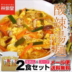 ラーメン お試し ポイント消化 酸辣湯麺 生麺 2食 セット 送料無料 お取り寄せ セール 税抜500円 ワンコイン