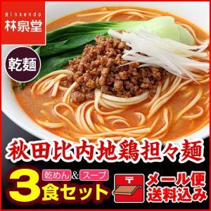 ラーメン お試し ポイント消化 送料無料 秋田比内地鶏担々麺3食 乾麺 セット お取り寄せ セール