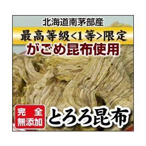 【TVで話題】北海道産がごめ昆布100%使用 完全無添加とろろ昆布(17g)《送料無料品と同梱で送料不要》|rinsendou