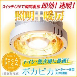 ヒートショック対策暖房一体型天井照明 ライト&ヒーター ポカピカ