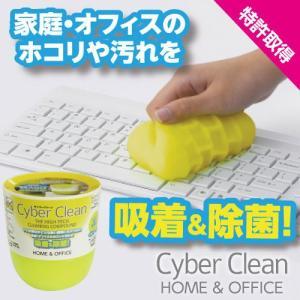 『スライム状ゲルで吸着&除菌!サイバークリーン Home&Office ボトル』 取れにくい...