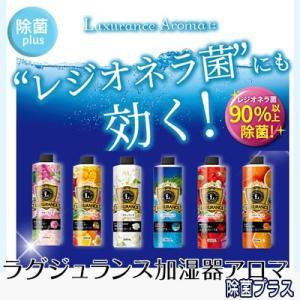 レジオネラ菌にも効く加湿器を利用した室内用の芳香剤 ラグジュランス加湿器アロマ除菌プラス