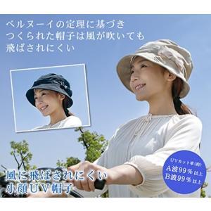 風に飛ばされにくい小顔UV帽子...