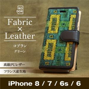 ゴブラン織の生地と上質のPUレザーを掛け合わせた iPhone 8 / 7 / 6s / 6 対応の...