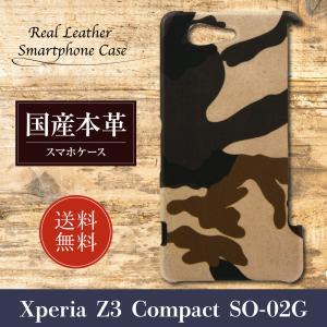 14b131d98f スマホケース アンドロイド Xperia Z3 Compact SO-02G 本革 / カモフラージュ:デザートブッシュ迷彩