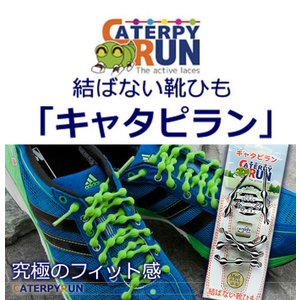 テレビ、雑誌で話題の人気商品♪ キャタピランは「結ばない靴ひも」です。 特にスポーツシーン向けに開発...