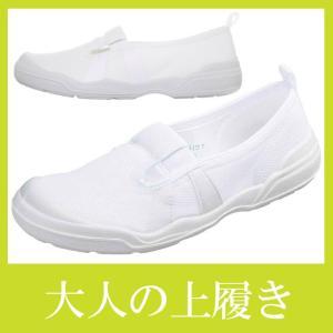 レディース 上靴 中履き 軽い 大人の上履き 01 シロ 白 メッシュスニーカー 超軽量 スリッポンシューズ 室内履き