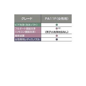 LIXIL INAX シャワートイレ PAシリーズ CW-PA11FQD-NE (女性用)|riode|04
