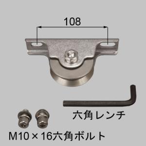 【TOEX】ステンシャインII引戸 戸車(取付ボルト付)生地 LUL01010A リクシル LIXIL|riode