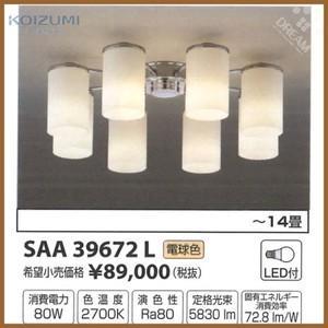 コイズミ照明 シャンデリア 〜14畳モダーレSAA39672L|riode