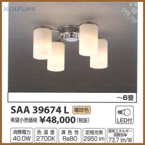 コイズミ照明 シャンデリア 〜14畳モダーレ SAA39674L|riode