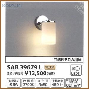 コイズミ照明 シャンデリア 〜14畳モダーレ SAB39679L|riode