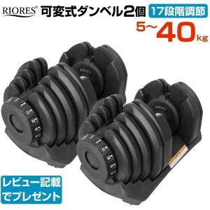 【商品仕様】 品名:RIORES 可変式ダンベル40kgx2個セット カラー:ブラック 材質:シャフ...