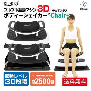 期間限定価格 ブルブル 振動 3D マシン 振動マシン ボディシェイカーチェア ダイエット 椅子 送...
