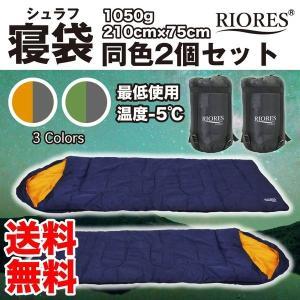 寝袋 シュラフ 2個 セット 送料無料 洗える スリーピングバッグ 防災 ツーリング 登山 山登り ...