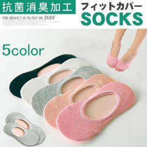 ソックス 靴下 セット 伸縮性 無地 滑りにくい レディース|rioty