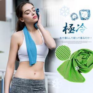 クールタオル 冷却タオル 接触冷感 熱中症対策 冷感 振るだけ ひんやりタオル 夏