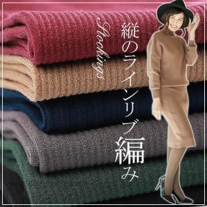 タイツ カラータイツ  リブ編み 暖かい 美脚 伸縮性 送料無料 ホワイトデー|rioty