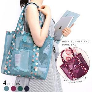 メッシュバッグ レディース トートバッグ 鞄 かばん 手持ちバッグ プールバッグ バッグ サブバッグ マチあり サマーバッグ 一部即納|rioty