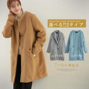 ロングコート 微起毛 ロング丈 チェスターコート ジャケット アウター ベーシックカラー 2タイプ ボタン付き|rioty