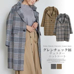 グレンチェック柄 チェスターニットコート ロングコート 袖折り返し ロング丈 チェスターコート ジャケット アウター ボタン付き スタンドカラー 襟付き 暖か|rioty