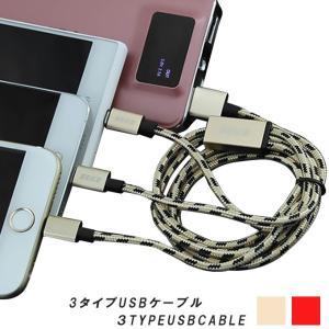 3in1 充電器 充電コード 超長コード 121cm ケーブル 3タイプ 3つ同時充電可能 USBケーブル iPhone スマートフォン タブレット 変換アダプター|rioty