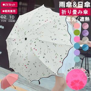 日傘 傘 梅雨対策 雨晴れ兼用 完全遮光 折り畳み おしゃれ  軽量 |rioty