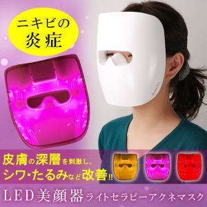 LED美容器 光エステ 美顔器 シワ ほうれい線 たるみ 美肌 ニキビ LED美容マスク LEDライトセラピーアクネマスク効果...