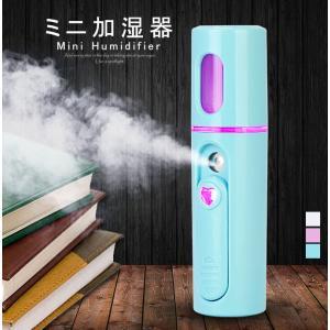 加湿器コンパクトミニ加湿器 運び用 卓上 充電 保湿 潤う 美容 健康 LED7色に光る オーロラ ストーン付|rioty