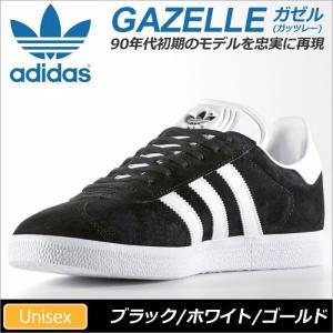 アディダス オリジナルス スニーカー ガゼル ガッツレー  コアブラック/ホワイト/ゴールドメット  BB5476 adidas Originals GAZELLE|ripe