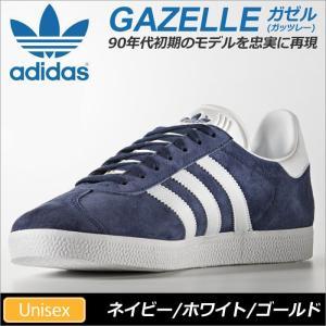 アディダス オリジナルス スニーカー ガゼル ガッツレー  カレッジネイビー/ホワイト/ゴールドメット  BB5478 adidas Originals GAZELLE ripe