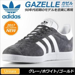 アディダス オリジナルス スニーカー ガゼル ガッツレー  ソリッドグレー/ホワイト/ゴールドメット  BB5480 adidas Originals GAZELLE|ripe