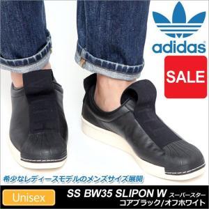 アディダス オリジナルス スニーカー スーパースタースリッポン コアブラック/オフホワイト  BY9140 adidas Originals SS BW35 SLIPON W|ripe