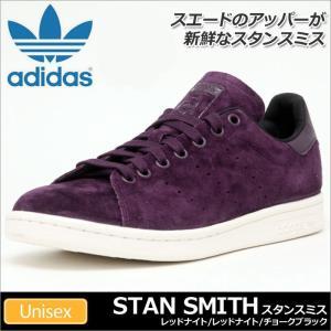 アディダス オリジナルス スニーカー スタンスミス レッドナイト  BZ0484 adidas Originals STANSMITH ripe