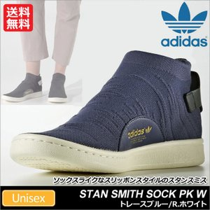 アディダス オリジナルス スニーカー スタンスミス ソック トレースブルー  CG2873 adidas Originals STAN SMITH SOCK PK W ripe