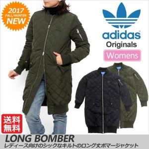 アディダス オリジナルス ダウン ロングボンバー 全2色  BS2171/BS5064 adidas Originals LONG BOMBER ripe