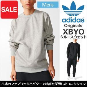 アディダス オリジナルス トレーナー エックスバイオー クルースウェットシャツ 全3色  MKH08 adidas Originals XBYO CREW SWEAT SHIRT ripe