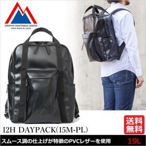 アノニムクラフツマンデザイン リュック 12H デイパック PVCレザー 19L  ブラック  ANM-15M-PL ANONYM CRAFTSMAN DESIGN 12H BACKPACK ripe