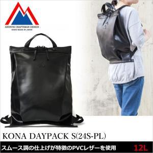 アノニムクラフツマンデザイン リュック コナ デイパック S PVCレザー 12L  ブラック  ANM-24S-PL ANONYM CRAFTSMAN DESIGN KONA DAYPACK ripe