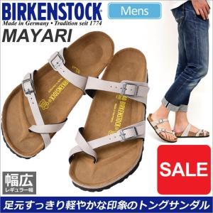 ビルケンシュトック サンダル マヤリ ストーン  1005056 BIRKENSTOCK MAYARI|ripe