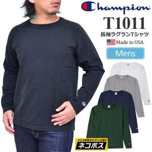 チャンピオン Tシャツ T1011 アメリカ製 ラグラン長袖T 全7色  C5-Y401 Champion RAGLAN L/S T-SHIRT M便 1/1|ripe