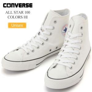 コンバース スニーカー オールスター 100 カラーズ ハイ  100周年記念モデル  ホワイト  1CK558 CONVERSE ALL STAR 100 COLORS HI|ripe