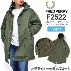 フレッドペリー モッズコート フィッシュテールパーカー オリーブ  F2522 FRED PERRY FISHTAIL PARKA|ripe