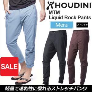 フーディニ パンツ MTM リキッドロックパンツ 全3色  296804 HOUDINI MENS MTM LIQUID ROCK PANTS|ripe