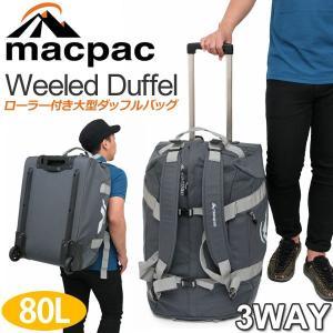 マックパック macpac ウィールドダッフル80  80L  フォージドアイアン  MM81600 WEELED DUFFEL|ripe