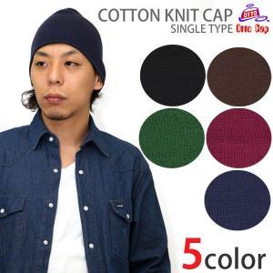 OTTO COTTON KNIT CAP SINGLE TYPE[全5色] オットー コットンニットキャップ シングルタイプ [M便 1/2] 返品交換不可|ripe