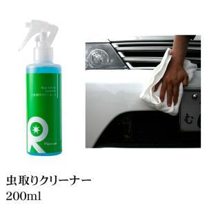 カーシャンプー 虫取り 強力虫取りクリーナー 洗車 コーティング剤 虫除去 虫分解 インセクトリムー...