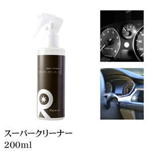 ルームクリーナー 車内用洗剤 内装 室内クリーナー 汚れ落とし カー用品 シートクリーナー ダッシュ...