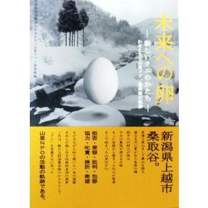 未来への卵 −新しいクニのかたち− rippa-koppa