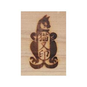 猫又印ノ鉈 大(刃渡り:19cm)|rippa-koppa|04